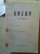 论防止战争(65年一版一印)
