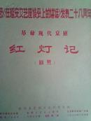 革命现代京剧红灯记  活页