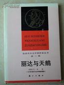 丽达与天鹅    原产地 (获诺贝尔文学奖作家丛书) 精装 1986一版一印