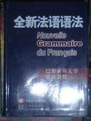 全新法语语法――巴黎索邦大学语法教程/BT