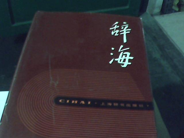 辞海(上、中、下)大16开精装【1997年版】