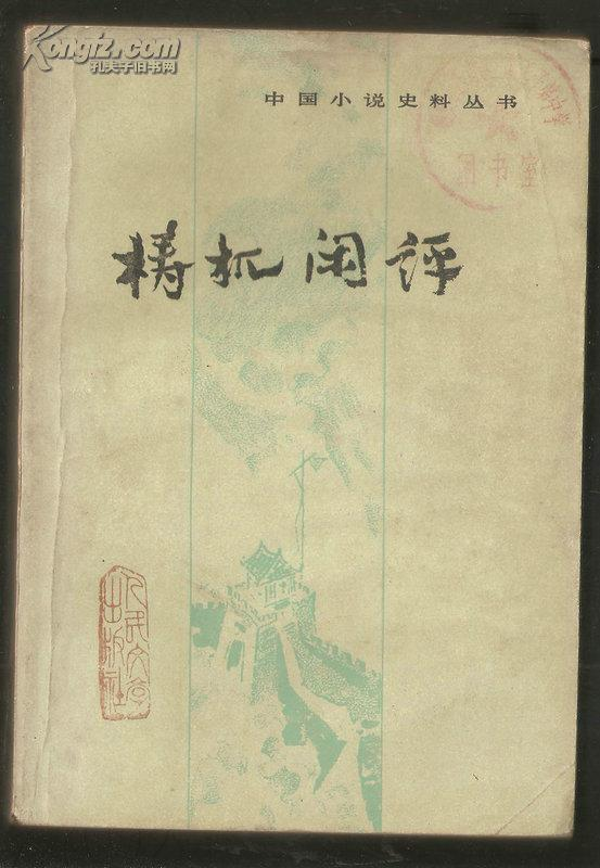 中国小说史料丛书  梼杌闲评(馆藏32开83年1版1印576页)