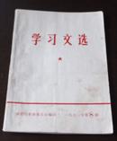 《学习文选(1971年第8期)》