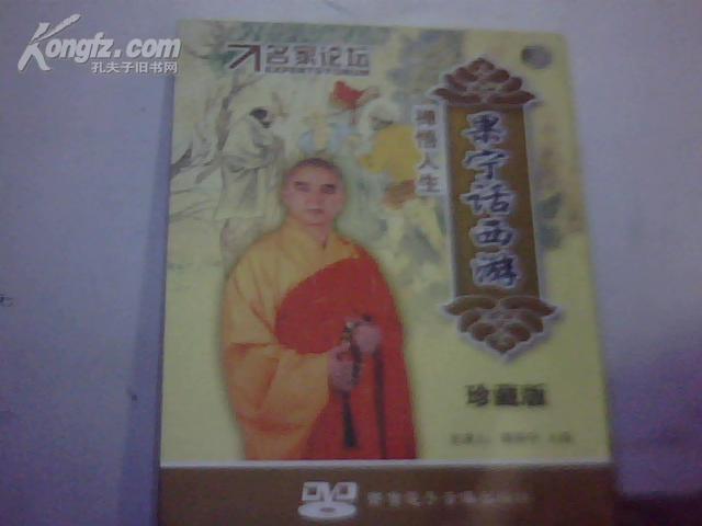 果宁话西游(禅悟人生)(5DVD) 音像教材 未开封