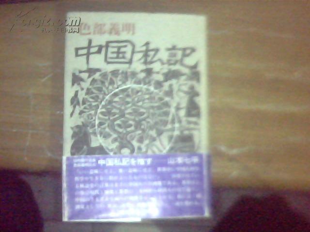 日文原版-中国私记  硬精装本  色部义明
