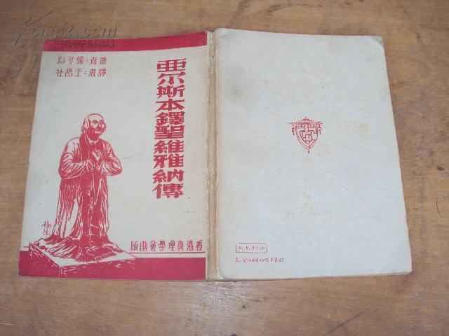 亚尔斯本铎圣维雅纳传 1947年7月初版