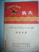 中国人民抗日军事政治大学校史展览 内容介绍·1966年山东省展出办公室翻印