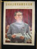 人民画报  1977年第1期
