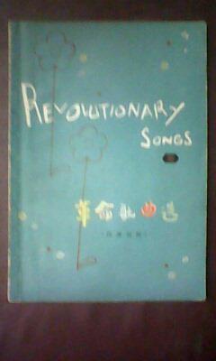 革命歌曲选  (汉英对照)