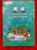 义务教育课程标准实验教科书·英语(PEP)(供三年级起始用)五年级下册