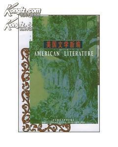 美国文学新编 胡荫桐 外语教学与研究出版社 12.90