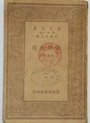 民国万有文库:《新序说苑》(全一册)