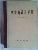 木结构设计手册(81年1版1印 精装本)