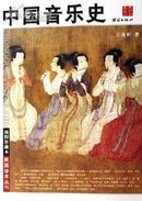 中国音乐史(插图珍藏本 民国珍本丛刊)