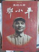 我的父亲邓小平・上(连环画)