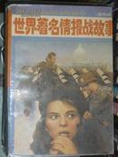 世界著名情报故事(连环画)
