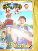 今古传奇故事2007.10(B1)