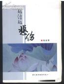 毛边本《越读越悲伤》易水寒书话系列之一(签名钤印本)