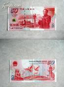 建国50周年纪念钞面值50元人民币一张