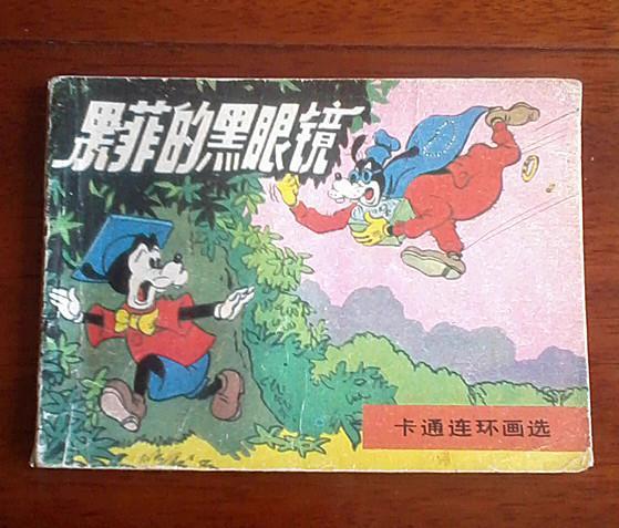 卡通连环画《果菲的黑眼镜》(根据联邦德国《米老鼠画刊》)