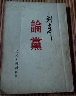 论党 (1950年3月初版,1951年8月北京6版)