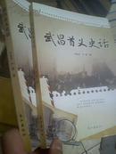 武昌首义史话