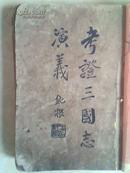 《考证三国演义》第一册
