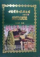 回族谱序与宗源考略(中国回族古籍丛书)