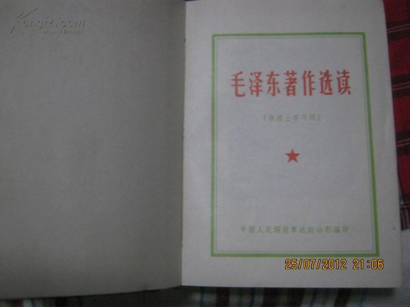 毛泽东著作选读(供战士学习用,毛像林题全,1966)