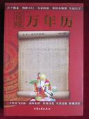 (宿曜)万年历:上下二百年日历表