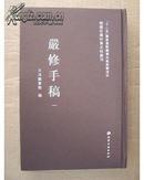 严修手稿(全23册)