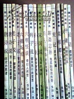 蔡志忠漫画《六祖谈经---曹溪的佛唱》
