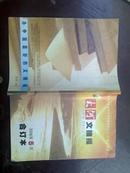 报纸 大河文摘报 2006年5月合订本