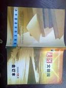 报纸 大河文摘报 2006年11月合订本