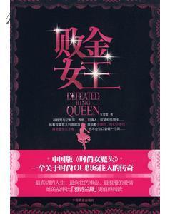 【正版】职场小说:败金女王