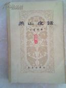 马南邨《燕山夜话》(合集)北京出版社79年1版1印
