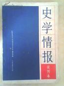史学情报(试刊本)