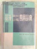英汉求解 作文 文法 辨义四用辞典(增订版)