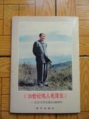 《20世纪伟人毛泽东》---纪念毛泽东诞辰100周年  16开50张一套全