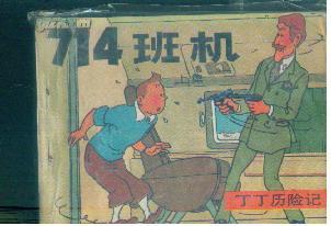 【丁丁历险记】之【714班机】上下一套.