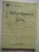 西藏音乐史(藏文)