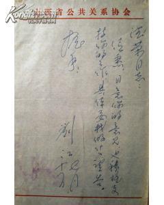 老作家刘江写给仇犹老人的手迹