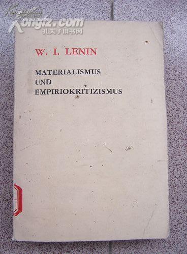 唯物主义与经验批判主义德文本materialismus und empiriokitizismus