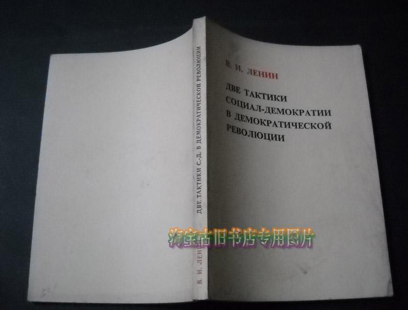 列宁 社会民主党在民主革命中的两种策略【俄文版】(