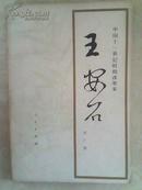 王安石<修订本> <人民出版社>