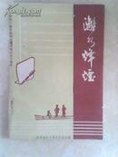 漓水烽烟 纪念八路军桂林办事处建立五十周年 共两本