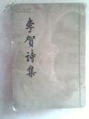 李贺诗集(84年3印,繁体竖版影印)