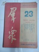 【红色文献※民国36年】《群众》(总第23期)
