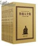 ●→☆※ 全新正版《鲁迅大全集》长江文艺出版社、套装33卷