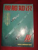《舰船知识》2002年第10期 总第277期 【军事期刊】